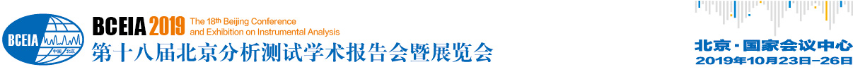 The 18th Beijing Conference and Exhibition on Instrumental analysis